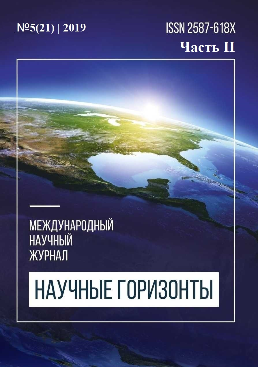 Обложка  Научные горизонты №15