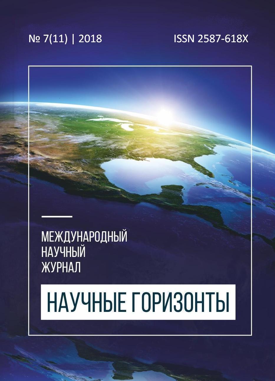 Обложка  Научные горизонты №11