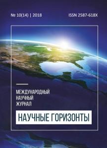 Обложка  Научные горизонты №14